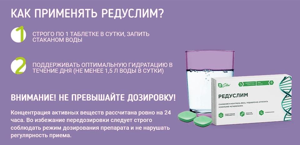 редуслим таблетки для похудения реальные отзывы майл