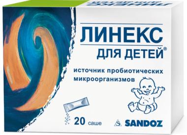 Линекс д/детей