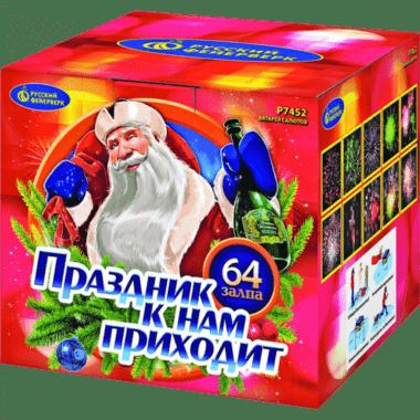 РУССКИЙ ФЕЙЕРВЕРК Праздник к нам приходит Р7452