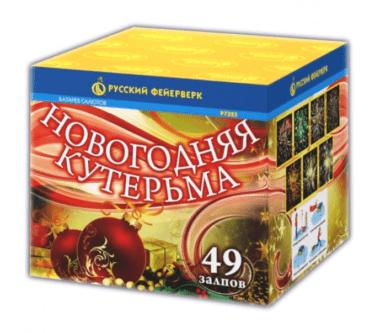 РУССКИЙ ФЕЙЕРВЕРК Новогодняя кутерьма Р7323