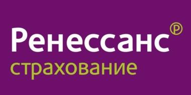 РЕНЕССАНС СТРАХОВАНИЕ