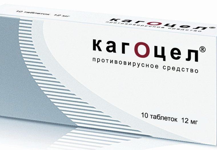 Кагоцел инструкция по применению, цена на таблетки и аналоги.