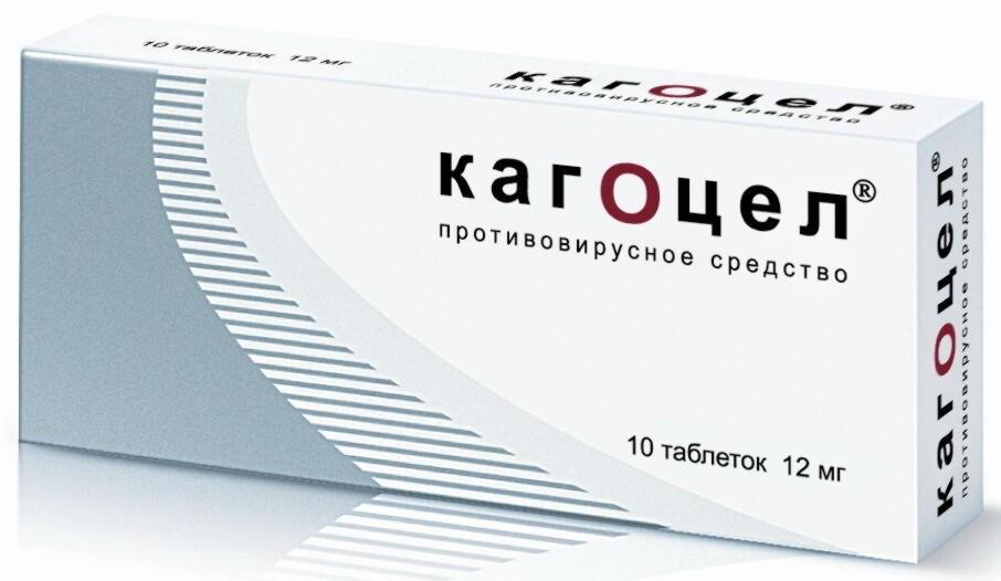 Лекарство кагоцел инструкция по применению, отзывы.