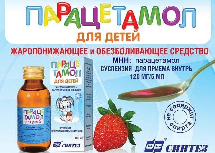 Таблетки «Парацетамол» для детей: дозировка, инструкция по применению при температуре, как и сколько давать, как принимать детский Парацетамол